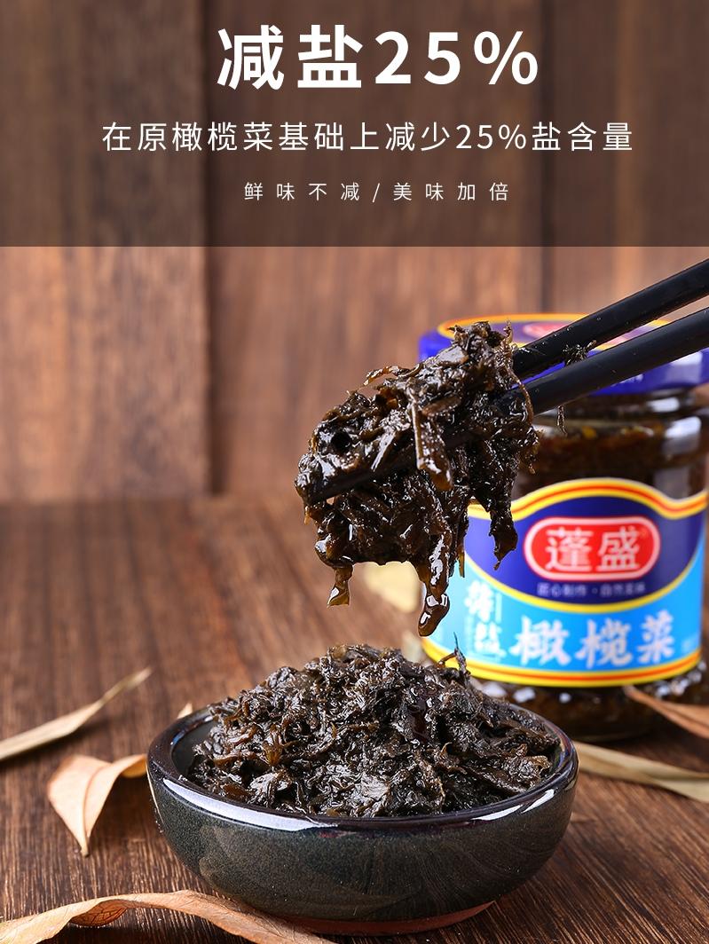 潮汕特产 蓬盛 薄盐香辣 橄榄菜 195g*2瓶 天猫优惠券折后¥12.9包邮(¥27.9-15)
