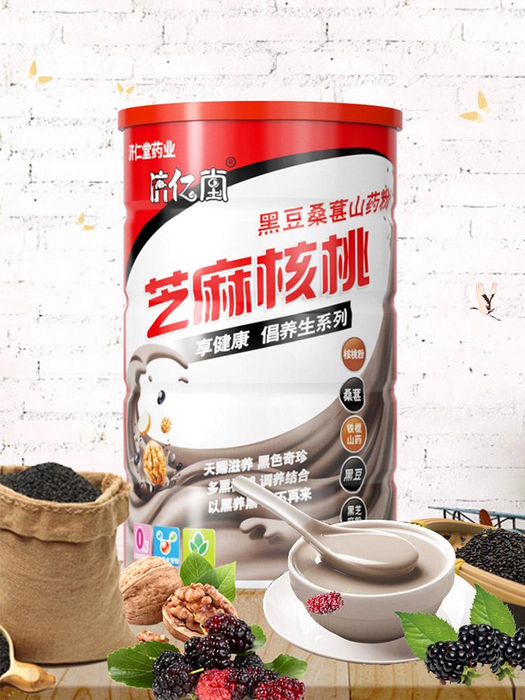 黑芝麻糊核桃黑豆粉现磨黑米无蔗糖即食早餐黑芝麻粉营养早餐代餐