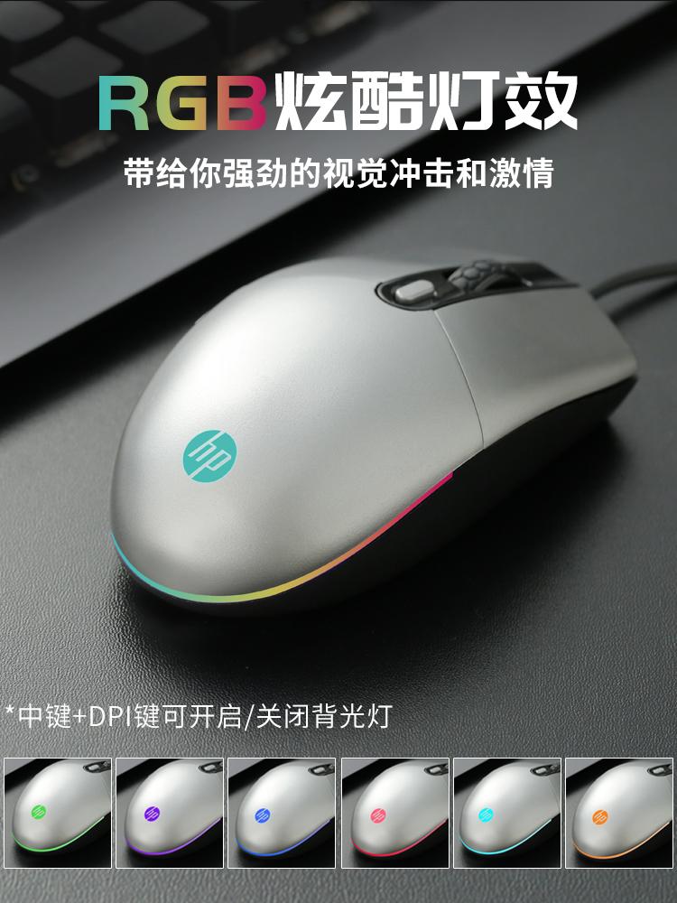 HP 惠普 M260 有线鼠标 6400DPI 6键带宏编程 天猫优惠券折后¥19.9包邮(¥39.9-20)多色多款可选