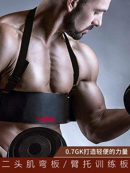 Силовые тренажёры,  Плечевой двуглавый мышца обучение доска гантели штанги фитнес устройство лесоматериалы мощность изгиб шаг доска разрабатывать рука уход доска фиксированный стоять, цена 1009 руб