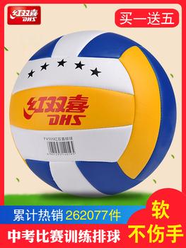 Мячи волейбольные,  Двойное счастье газированный мягкий стиль 5 количество волейбол в тест студент обучение специальный мяч мужской и женщины новичок песчаный пляж конкуренция мяч, цена 399 руб