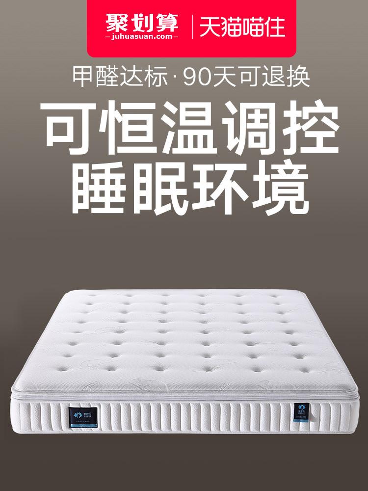 索思樂 乳膠床墊 進口天然椰棕彈簧席夢思 棕墊1.5m1.8m軟硬定做
