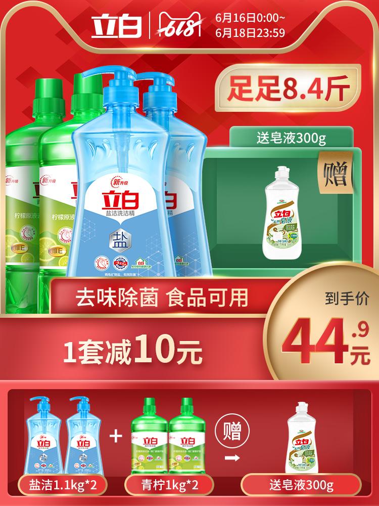 立白 盐洁洗洁精+青柠洗洁精 8.4斤 双重优惠折后¥34.9包邮
