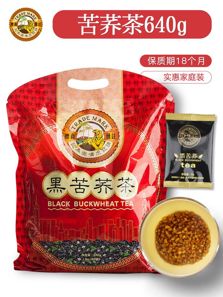 降三高 虎标黑苦荞茶 640g 全颗粒黑苦荞麦茶 天猫优惠券折后¥48.2包邮(¥63.2-15)赠蒲公英茶