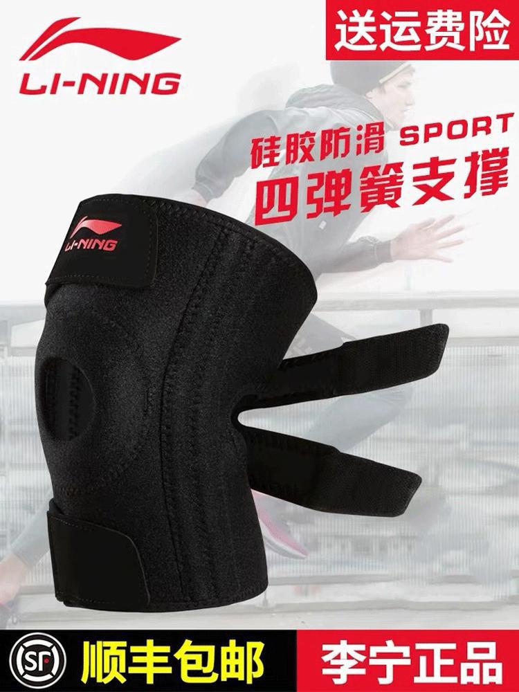Упражнения для наколенника Li Ning пол месяца панель Краска для бадминтона, бег, баскетбол, колено, колено, лазанье, фитнес, леггинсы, колено корпус