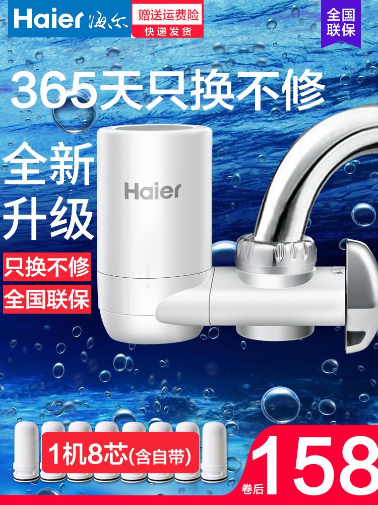 Haier 海尔 HT301-1 水龙头过滤器净水器 一机8芯 天猫优惠券折后¥128包邮(¥188-60)赠品丰富