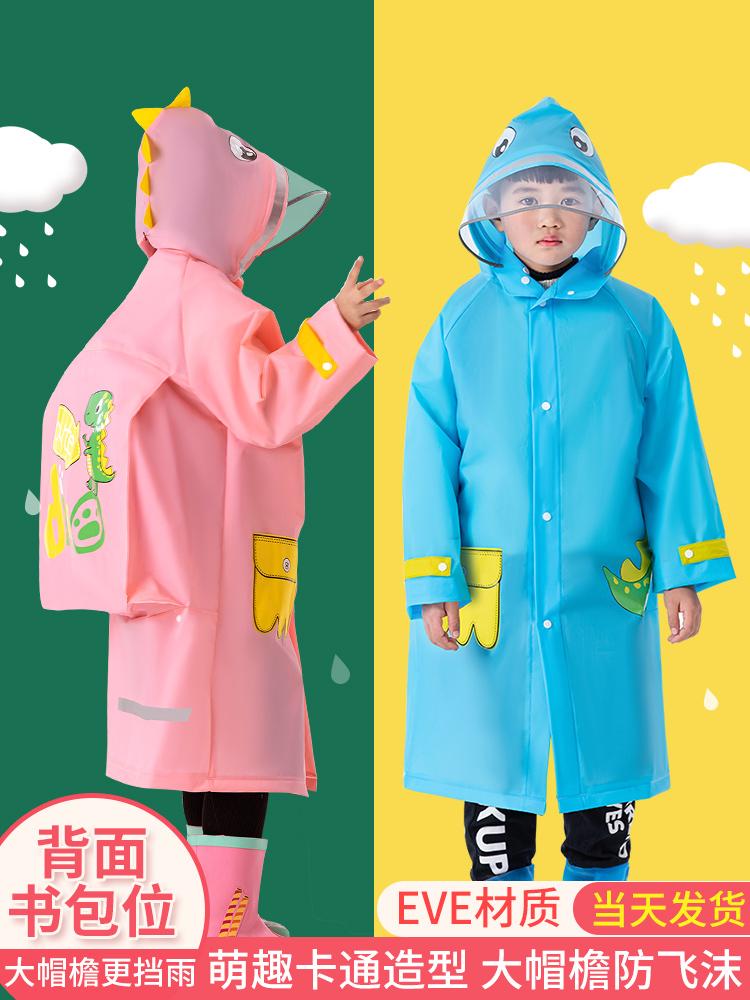 儿童雨衣幼儿园小学生雨披全身便携加厚男童大童女童小孩防暴雨衣