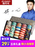 健丹鸟-男士内裤 5条礼盒装 劵后24.9包邮