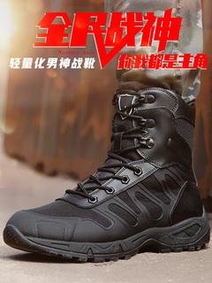 Сапоги армейские,  Лошадь сетка южная армия ботинок мужчина сверхлегкий борьба поезд ботинок специальный тип солдаты затухание 511 тактический обувной cqb бортовой ботинок воздухопроницаемый лето, цена 2046 руб
