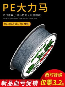 Импорт 12 компилировать энергично лошадь леска mainline 9 компилировать супер тянуть дорога азии линия специальный 8 компилировать рыбалка линия pe линия подлинный, цена 1689 руб