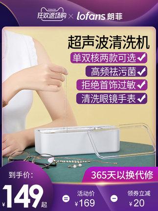 朗菲 超声波清洗机 眼镜/牙套/首饰/化妆用品等均可   119元包邮
