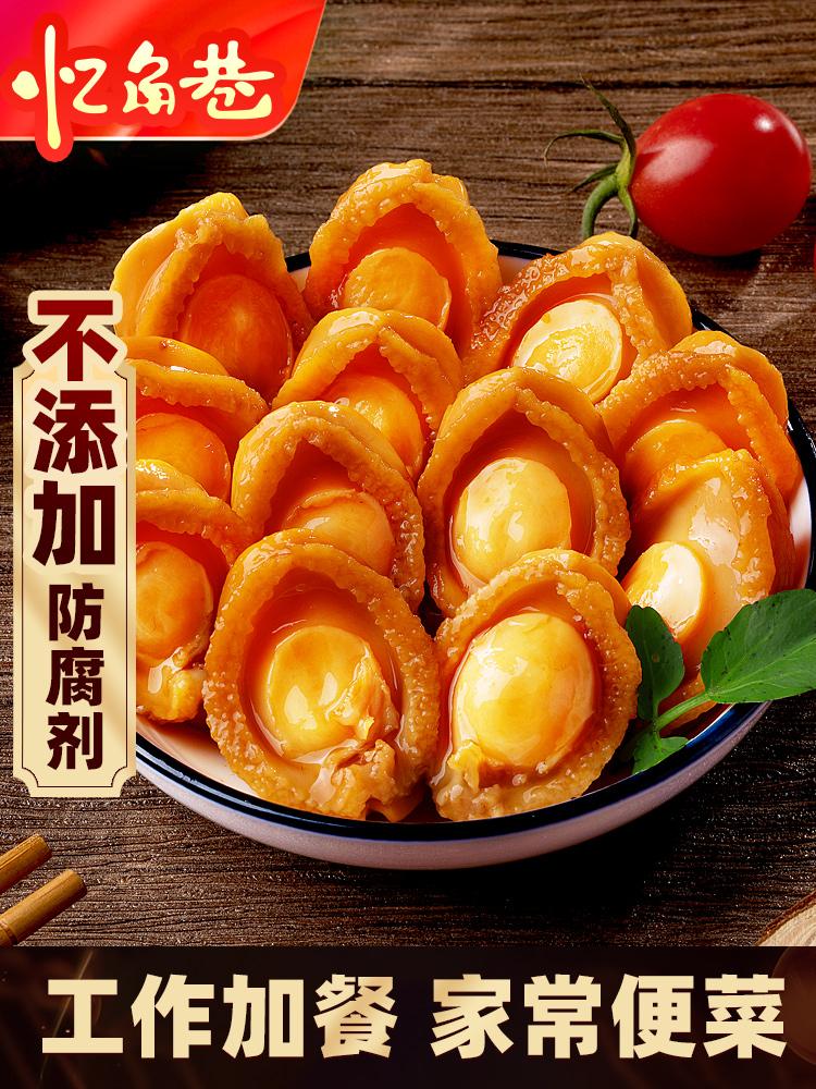 忆角巷 即食红烧鲍鱼罐头 160g 天猫优惠券折后¥29包邮(¥59-30)
