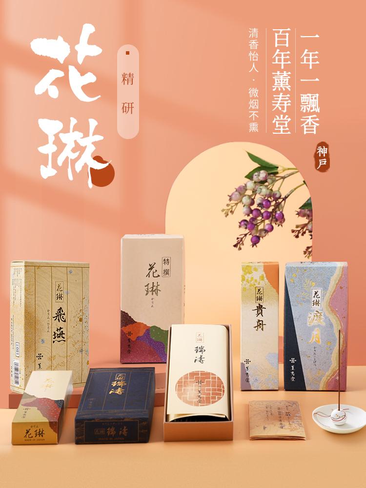 日本三大香堂之一 KUNJUDO 薰寿堂 花琳系列天然香薰线香 85支 天猫优惠券折后¥44.9包邮(¥59.9-15)送香立