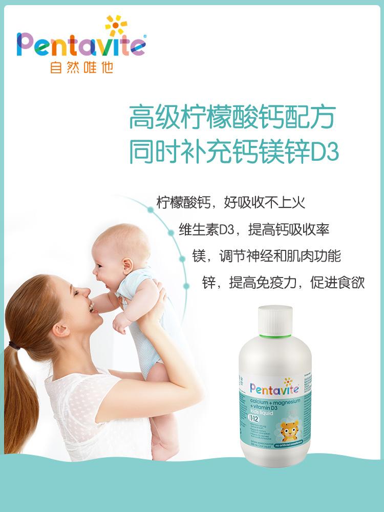 澳洲进口 Pentavite 儿童钙镁锌维生素D3口服液 500ml*2瓶 双重优惠折后¥99包邮包税
