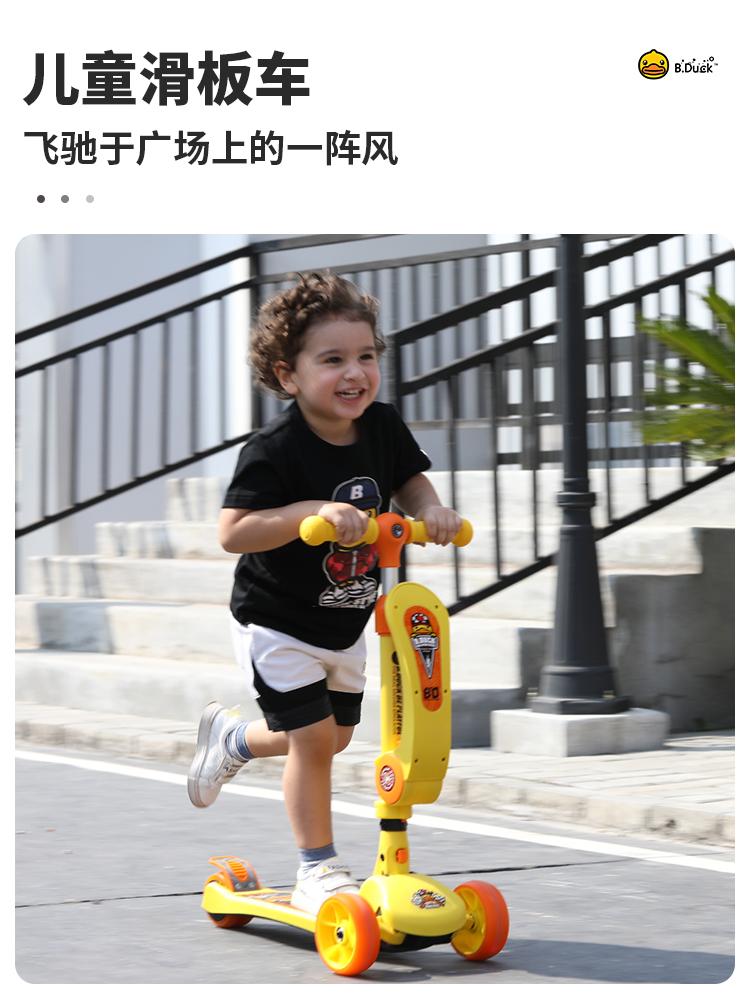 Ledea 乐的 B.Duck小黄鸭 儿童滑板车 天猫优惠券折后¥68起包邮(¥158-90)