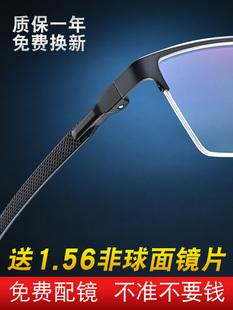 Близорукость очки мужчина конечный продукт уютный половина кадра глаз близорукость зеркало сверхлегкий очки мужской студент очки полка
