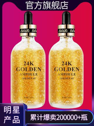 来看看网友评价bauo24k黄金原液怎么样?入手体验bauo24k黄金原液好用吗?价格多少