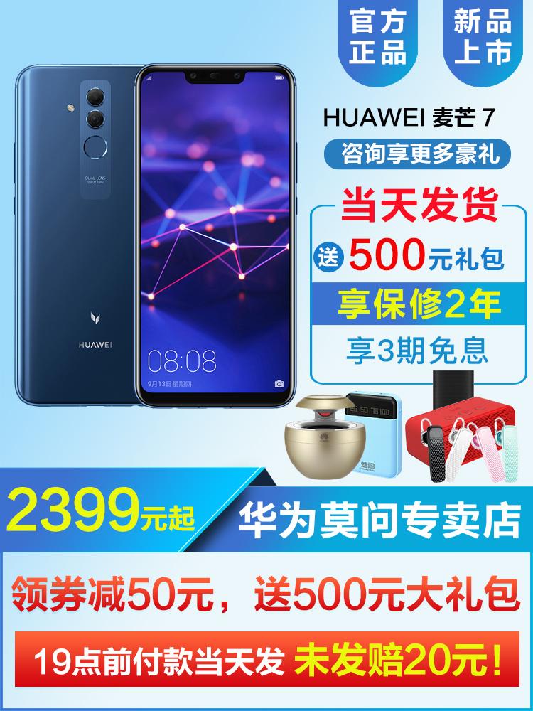 領券立減50 送500禮包 當天發12期分期-Huawei-華為 麥芒7全網通手機官方旗艦店P20麥芒6榮耀8x正品mate10pro