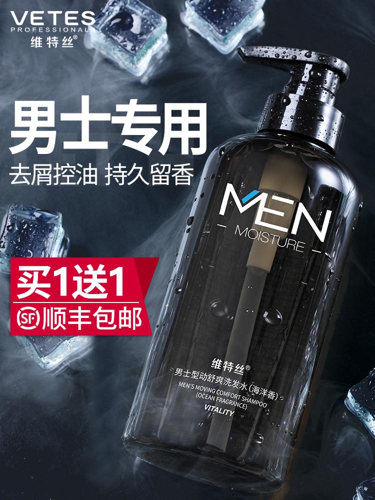 5.8元撸古龙男士洗发水500ml