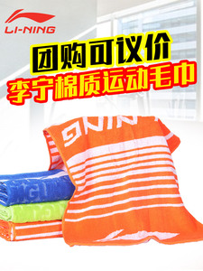 Li Ning thể thao khăn cầu lông bóng rổ yoga chạy phòng tập thể dục khăn lau bông khăn bông mồ hôi thấm người lớn
