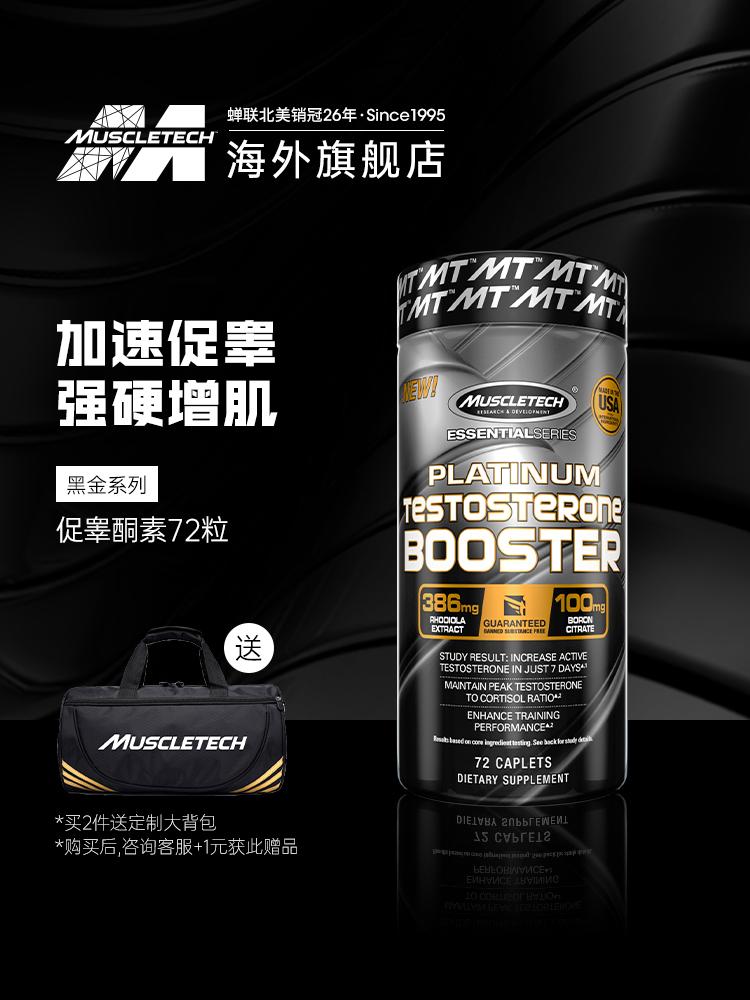Muscletech 麦斯泰克 肌肉科技 黑金系列 促睾酮素 72粒 双重优惠折后¥128包邮包税