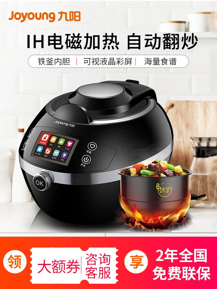 九阳 J6 IH电磁加热 全自动智能炒菜机器人 天猫优惠券折后¥699包邮(¥1599-900)京东¥1199