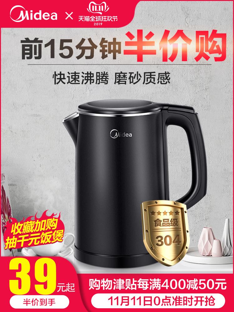 双11预告 Midea 美的 MK-HJ1512 1.5L 304不锈钢 电热水壶 ¥39.5包邮(0点开始限15分钟)