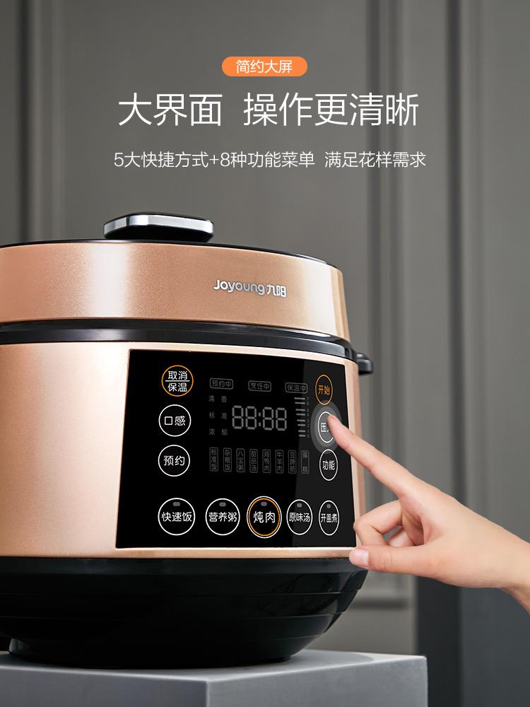 九阳 Y-50C810 球形双胆智能电压力锅 高压电饭煲 5L 聚划算+天猫优惠券折后¥259包邮(¥349-90)