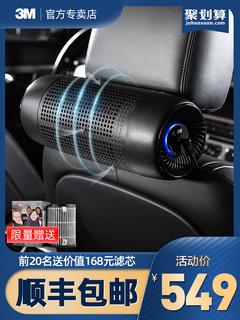 Ионизаторы,  3M автомобиль очистка воздуха устройство новый автомобиль внутреннее использование кроме запах дым вкус PM2.5 туман мгла автомобиль формальдегид очиститель, цена 11771 руб