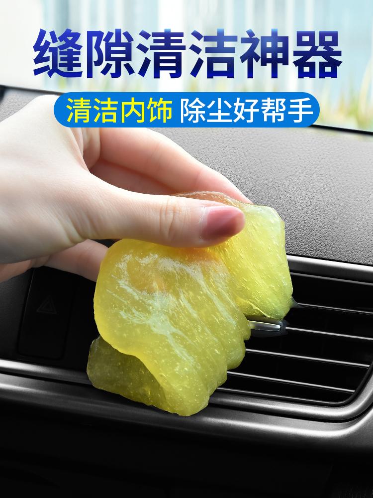 抖音同款:汽车清洁胶