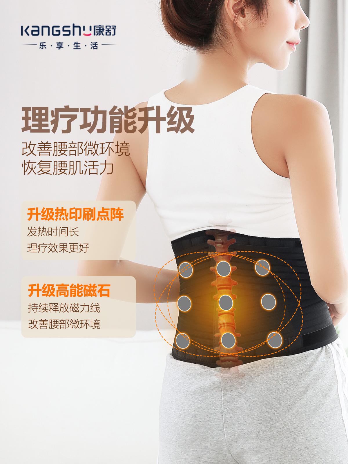 康舒 理疗加强款护腰带 天猫优惠券折后¥39起包邮(¥99-60)送3款功能垫