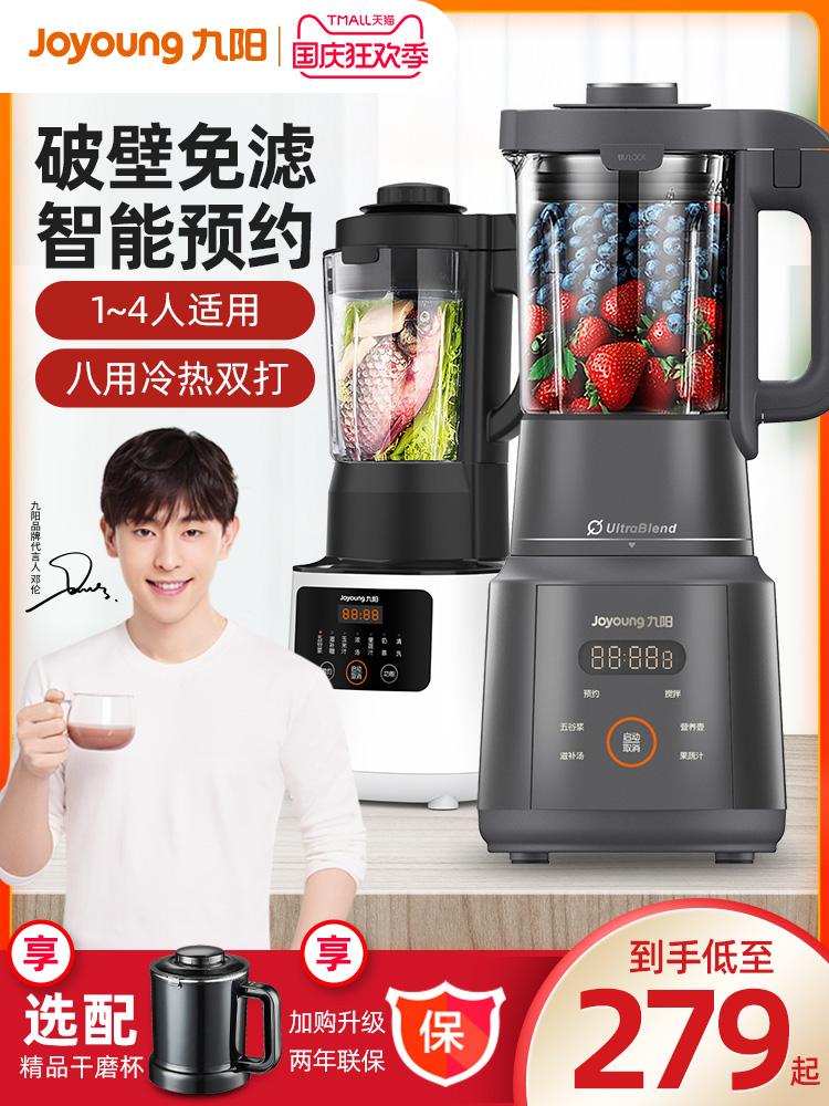 Joyoung 九阳 L18-Y903 全自动破壁料理机 双重优惠折后¥259起包邮