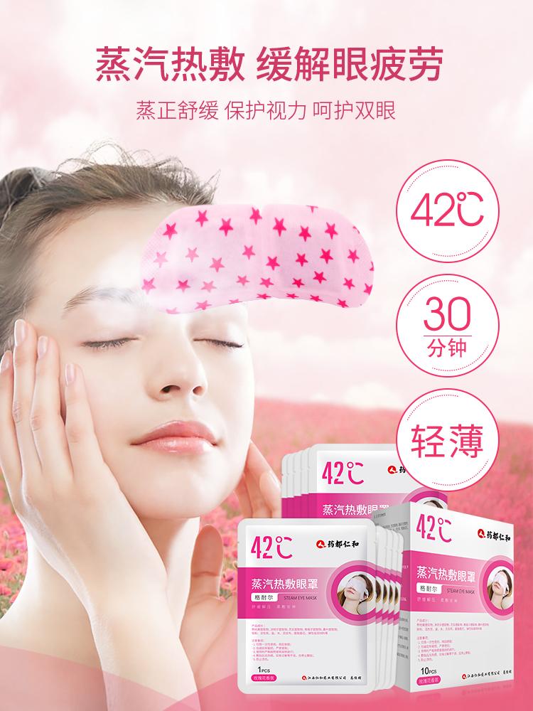 仁和 蒸汽热敷眼罩 10片 缓解眼疲劳 保护视力 图1