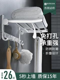 Вешалки для полотенец,  Космический ванная комната настенный стиль для полотенец хранение перфорация ванная комната туалет стеллажи для полотенец мойте руки между, цена 345 руб