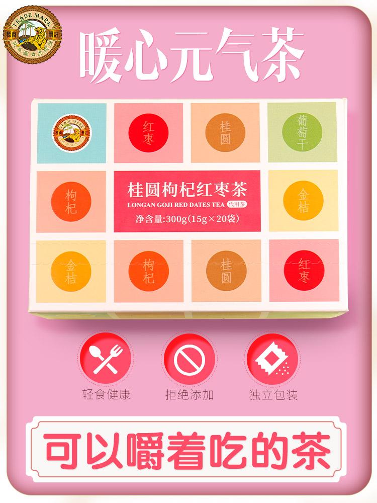 虎标 桂圆枸杞红枣茶 20袋共300g 天猫优惠券折后¥23.9包邮(¥33.9-10)