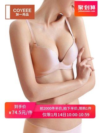 加一尚品无痕内衣女小胸聚拢胸罩上薄下厚无钢圈平胸专用文胸M30 第16张