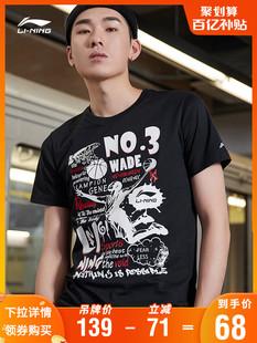 Li ning короткий рукав T футболки мужской флагман официальный сайт спортивный досуг T футболки куртка официальный пот лето мужской T футболки