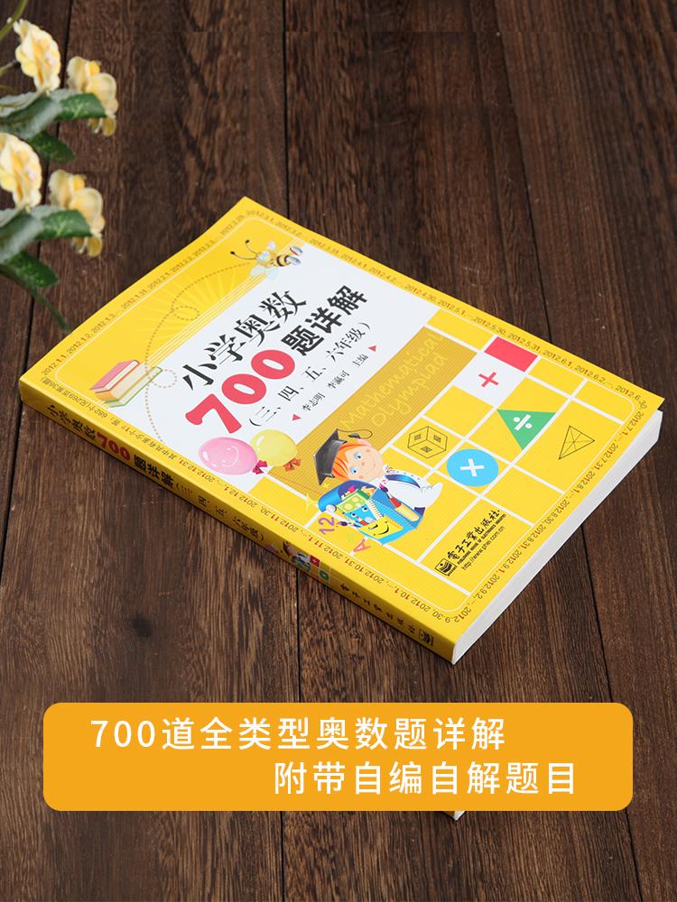 小学奥数700题详解教材 适用3~6年级 天猫优惠券折后¥19.9包邮(¥29.9-10)