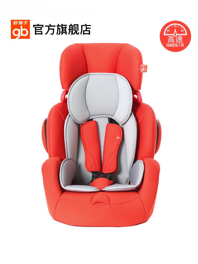好孩子寶寶安全座椅汽車用9個月-12歲便攜車載isofix接口兒童坐椅