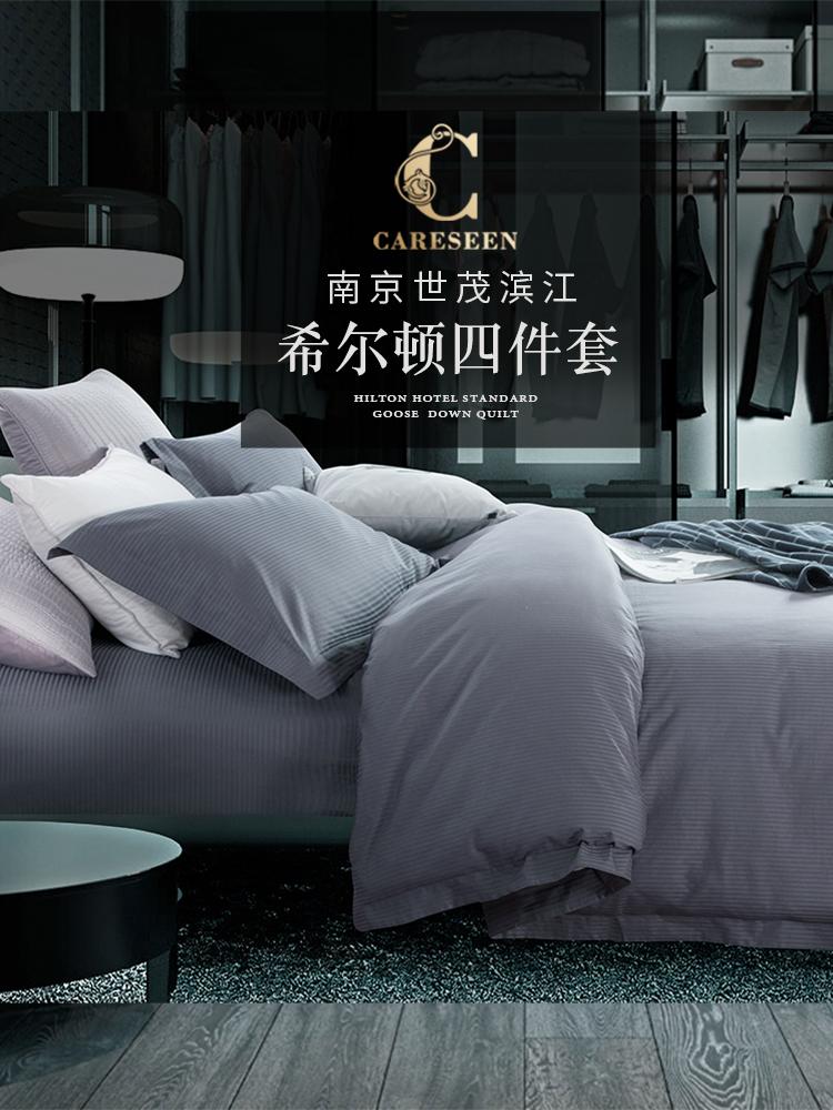 希爾頓五星級酒店賓館床上用品四件套全棉純棉床單被套1.5m1.8米