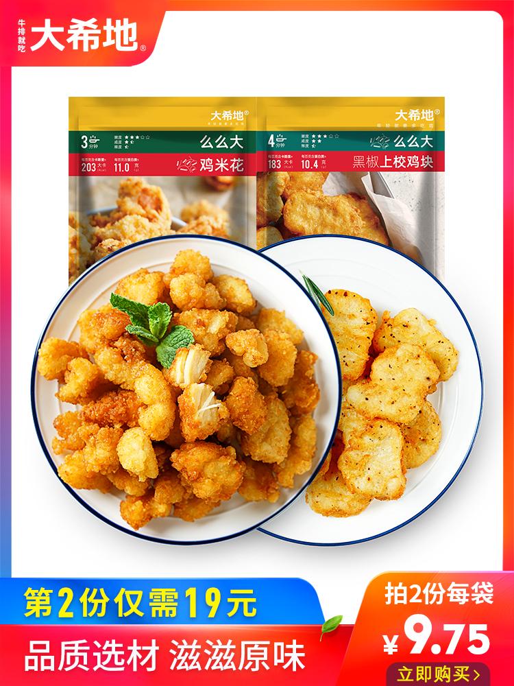 大希地 么么大黑椒上校鸡块+么么大鸡米花 250g*8袋 双重优惠折后¥68(拍2件)