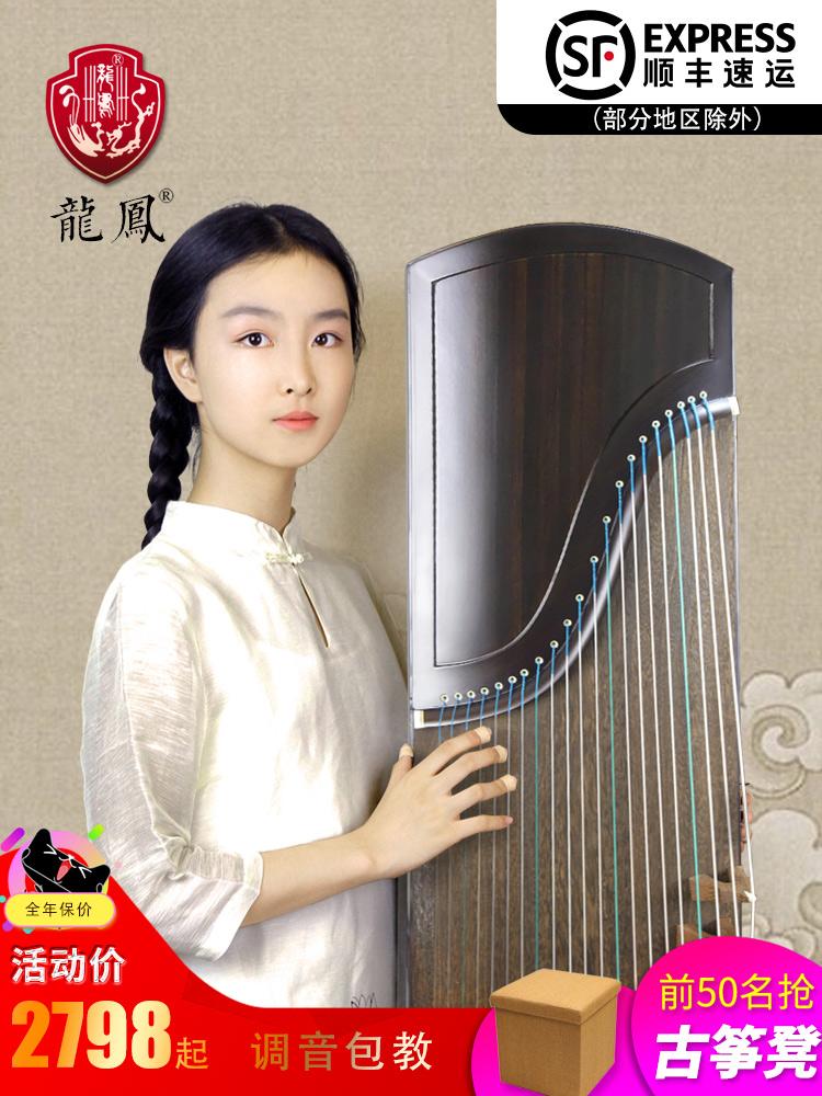 揚州龍鳳古箏雙弧黑檀素面 兒童成人初學者女性入門考級專業演奏
