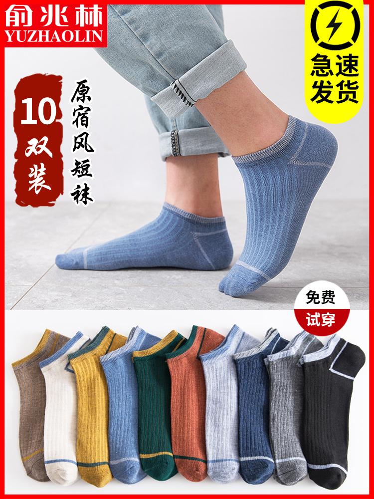 俞兆林 原宿风 男式短袜 10双 天猫优惠券折后¥19.9包邮(¥29.9-10)多款可选