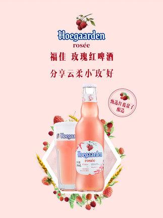 新低!Hoegaarden 福佳 玫瑰红啤酒 248mlx6瓶 38元包邮(之前推荐49元)