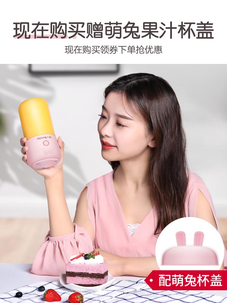 九阳 L3-C8 萌兔 随行果汁机榨汁机 天猫优惠券折后¥79包邮(¥99-20)