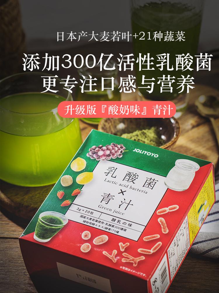 日本进口 JOLIYOYO 乳酸菌青汁粒 3g*20包 天猫优惠券折后¥48包邮包税(¥108-60)