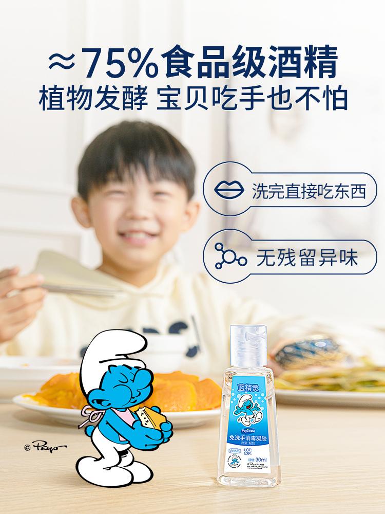乐普医疗 蓝精灵联名款 儿童消毒免洗洗手液 60ml 天猫优惠券折后¥2.9包邮(¥5.9-3)