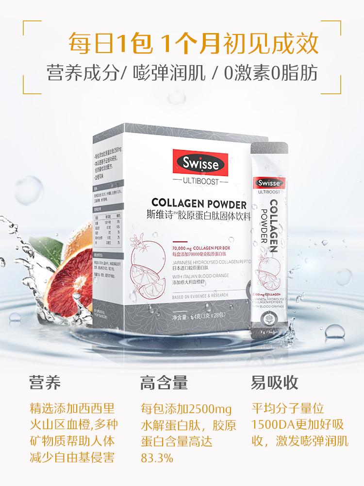 澳洲进口 Swisse 胶原蛋白肽固体饮料 3g*7包*2盒 天猫优惠券折后¥49包邮包税(¥99-50)