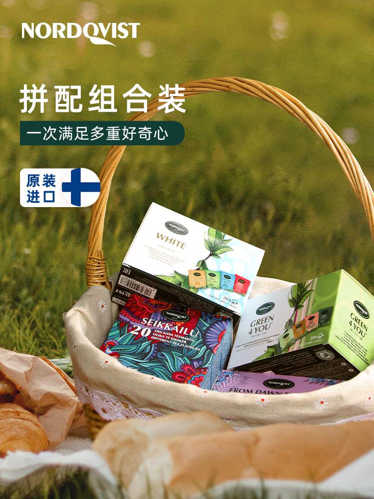 芬兰国民茶饮品牌 Nordqvist 暖达芬 20味拼配组合茶包 天猫优惠券折后¥49包邮包税(¥69-20)