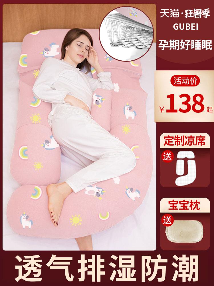 孕妇枕头护腰侧睡枕侧卧枕孕托腹u型垫孕妇睡觉神器孕期抱枕靠枕